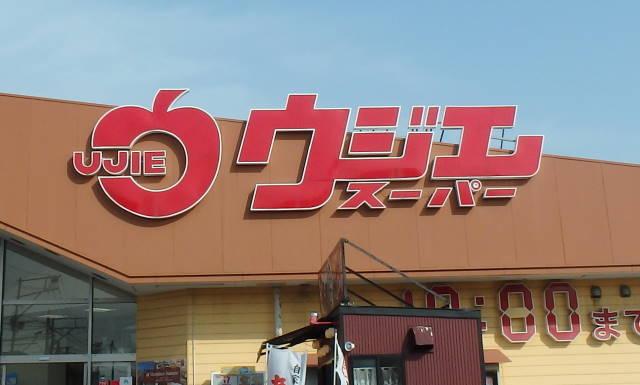 ウジエスーパー 長町店