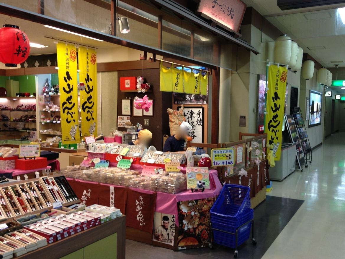 アスパム物産 青森空港店
