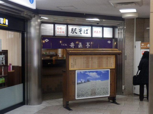 弁菜亭 エスタ店