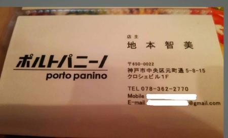 ポルトパニーノ
