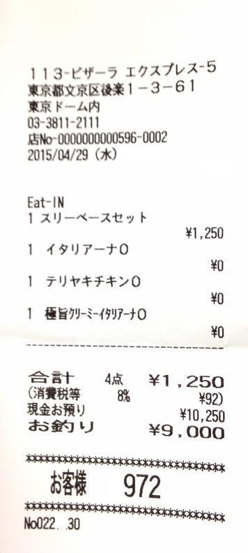 ピザーラエクスプレス 東京ドーム店