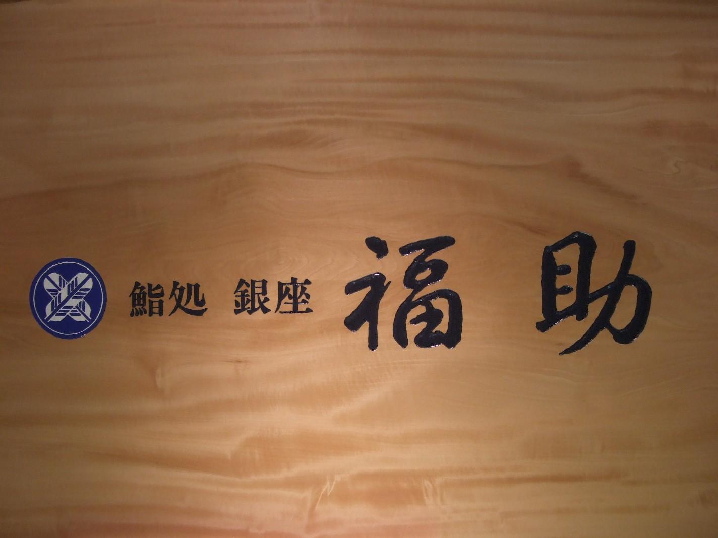鮨処 銀座福助 池袋東武店