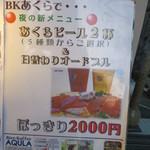 ビアカフェあくら - あくらビール2杯とオードブルで2,000円ぽっきり!