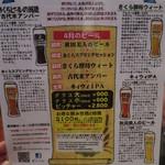 ビアカフェあくら - 4月のビールはこの5種類