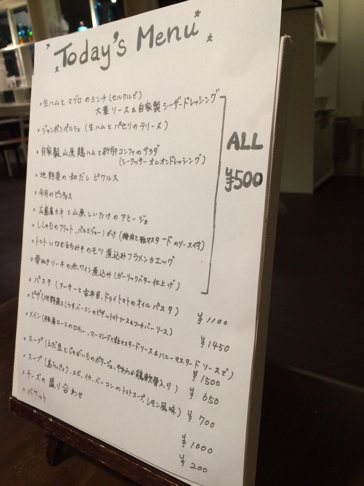 エントロ スープ&タパス