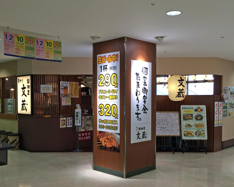 鍛冶屋文蔵 西新井トスカ店
