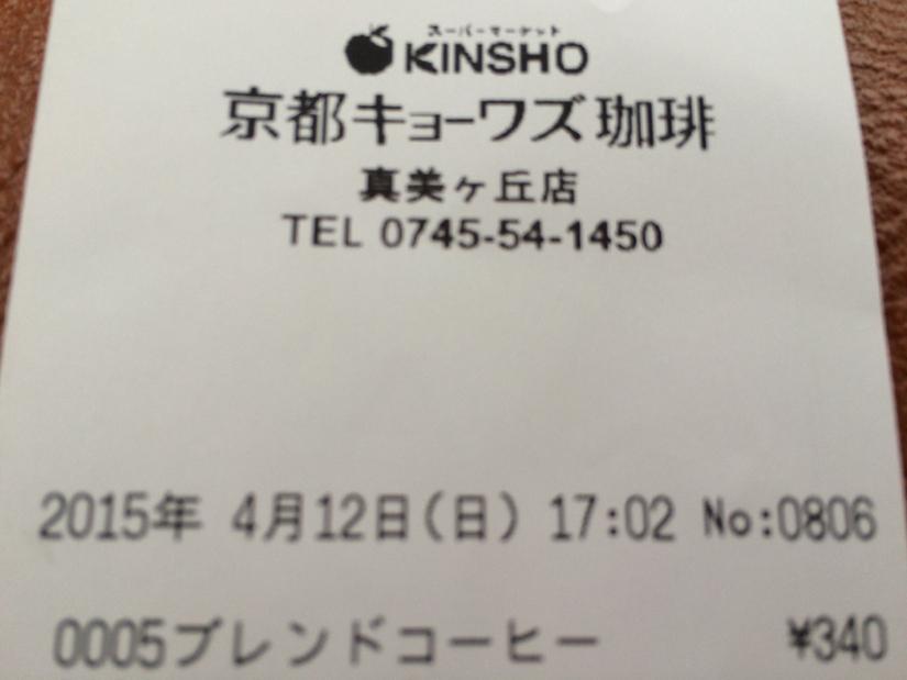 京都キョーワズ珈琲 真美ヶ丘店