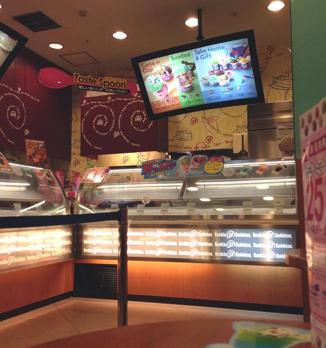 サーティワンアイスクリーム セントファーレ田原店