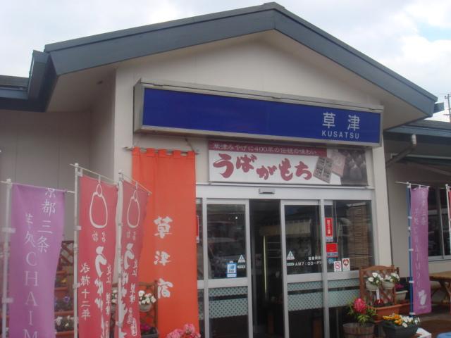 草津パーキングエリア(下り線)スナックコーナー
