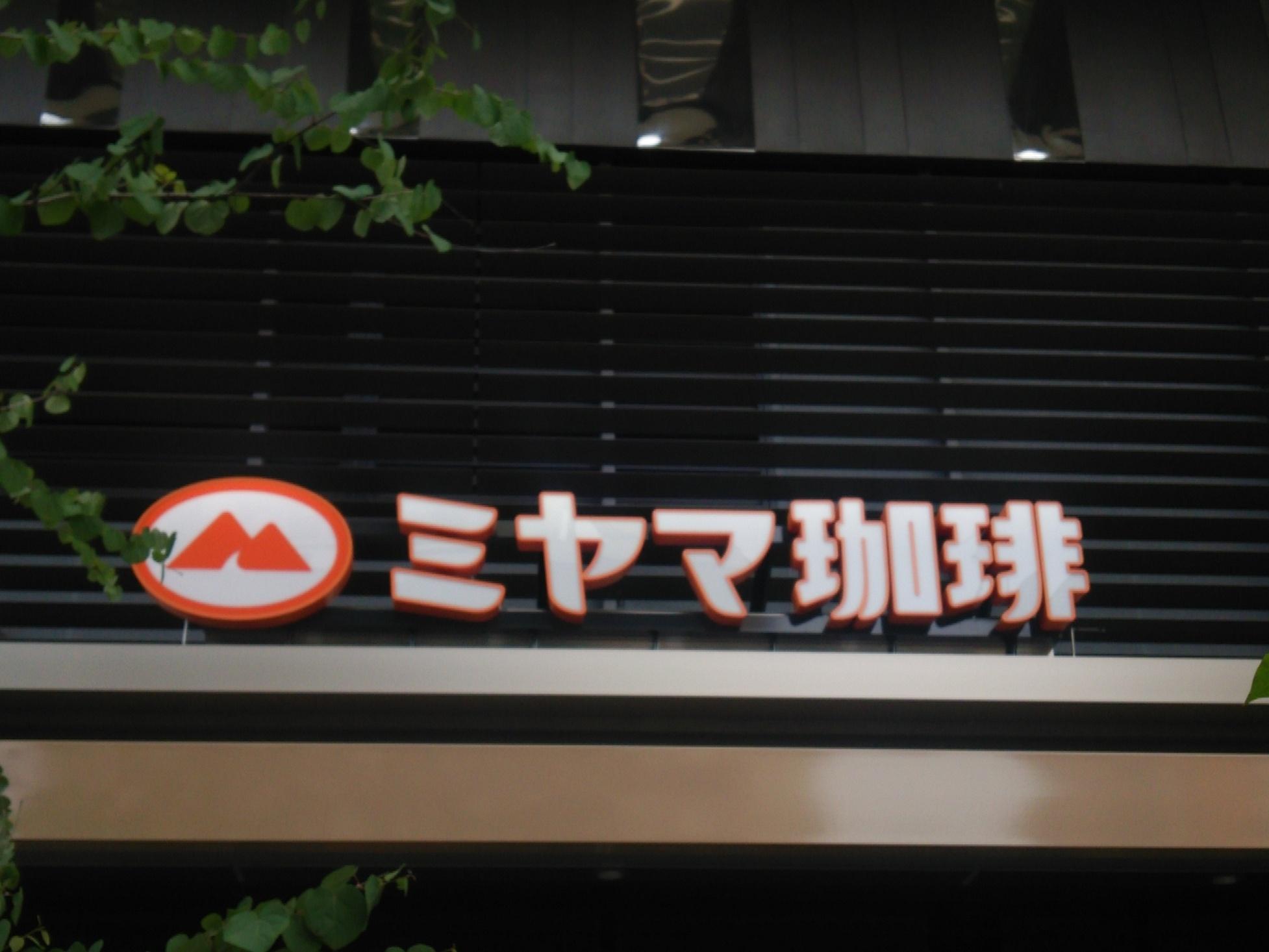 ミヤマ珈琲 グランエミオ大泉学園店