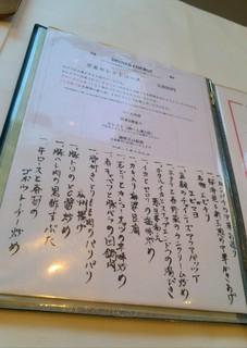 チャイニーズ 芹菜 - いただいた3800円のコース