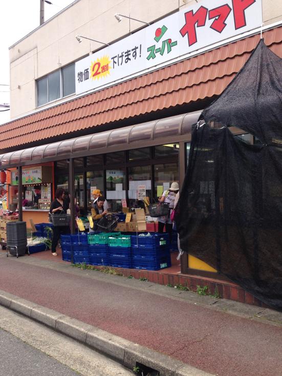 スーパーヤマト 清里店