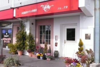 レストラン シェ・ナカ