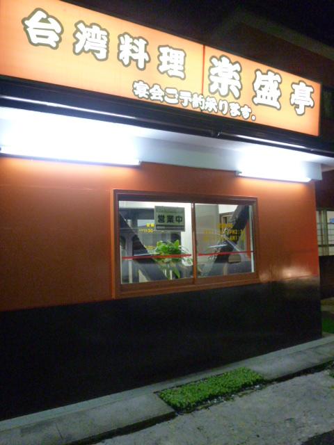 台湾料理 楽盛亭