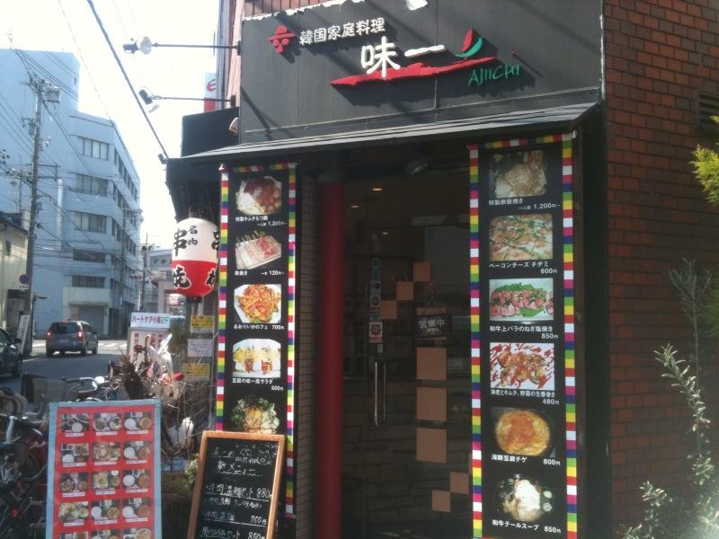 韓国家庭料理 味一