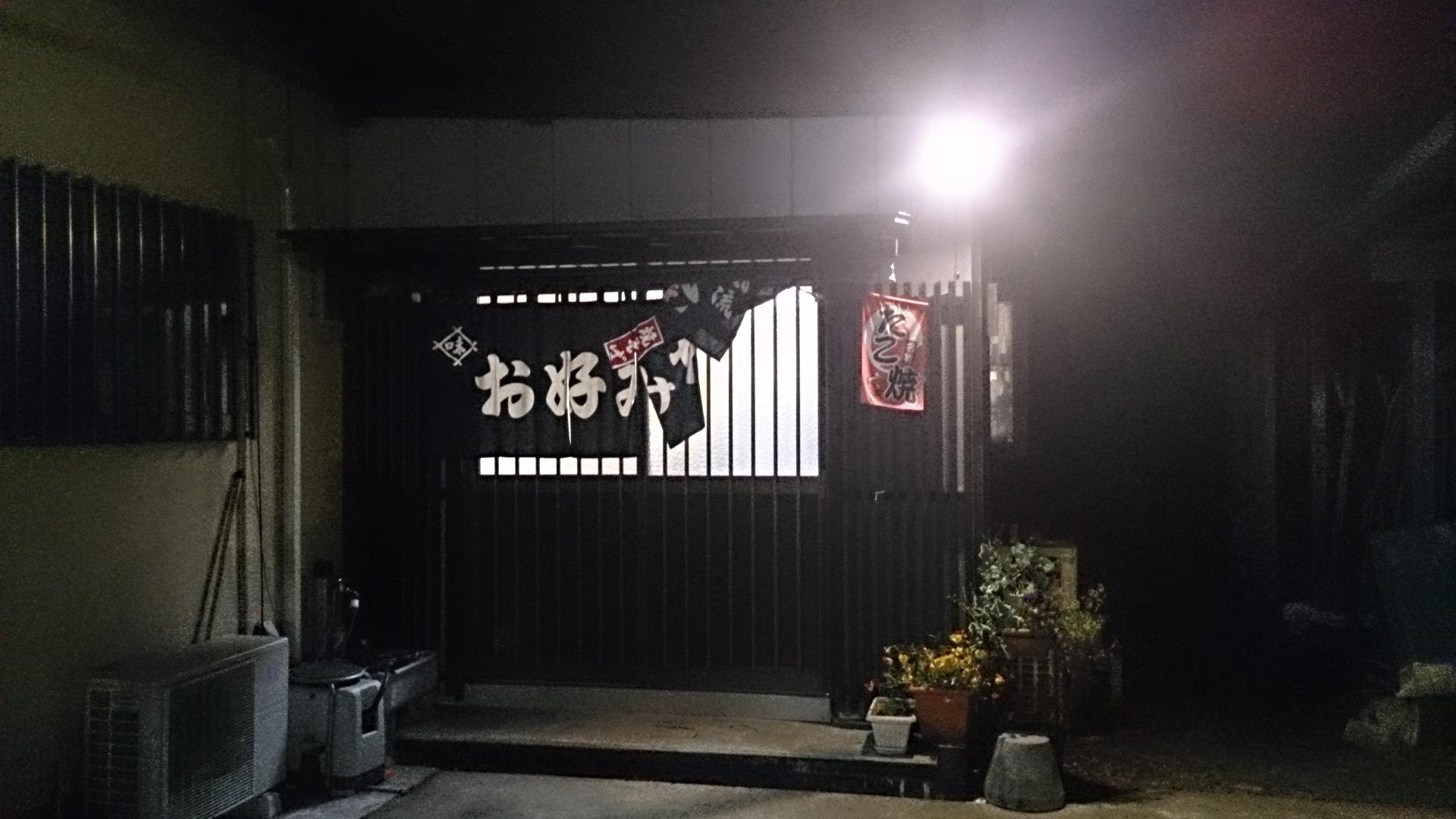 お好み焼き 京