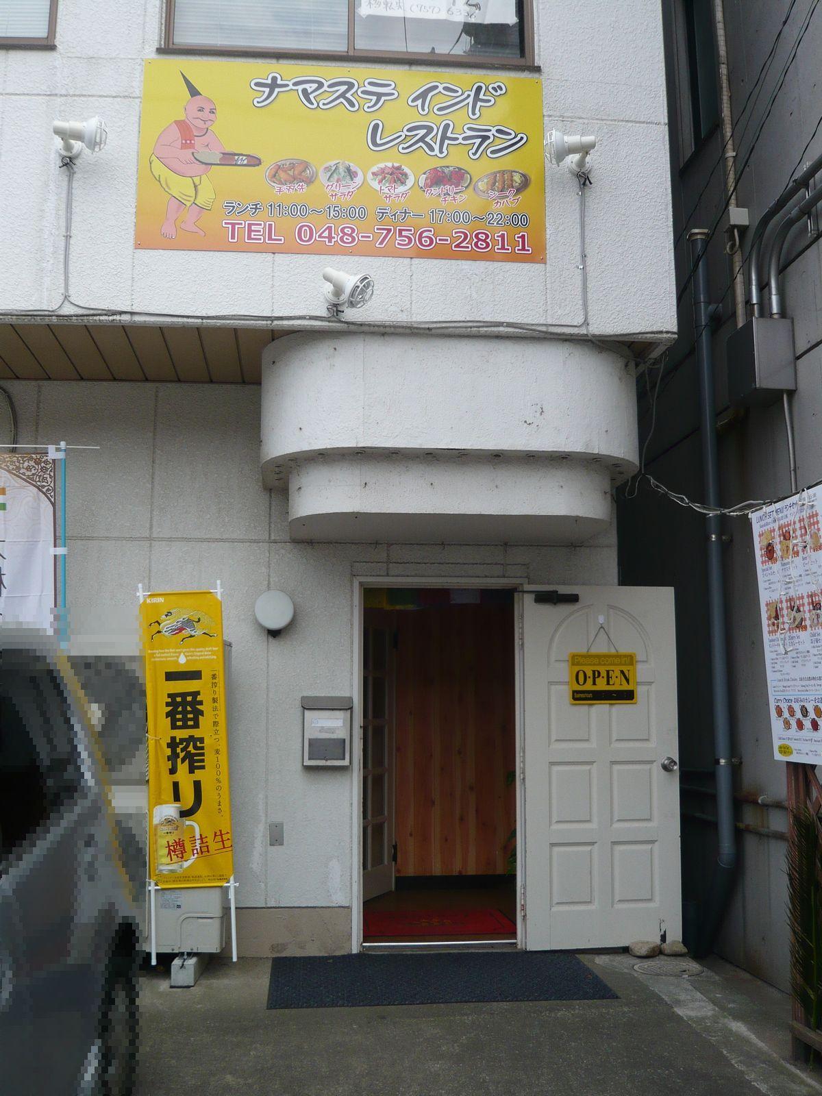 ナマステ インド レストラン 岩槻店