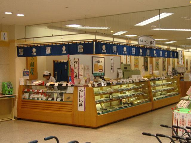和菓子 紀の国屋 昭島エスパ店