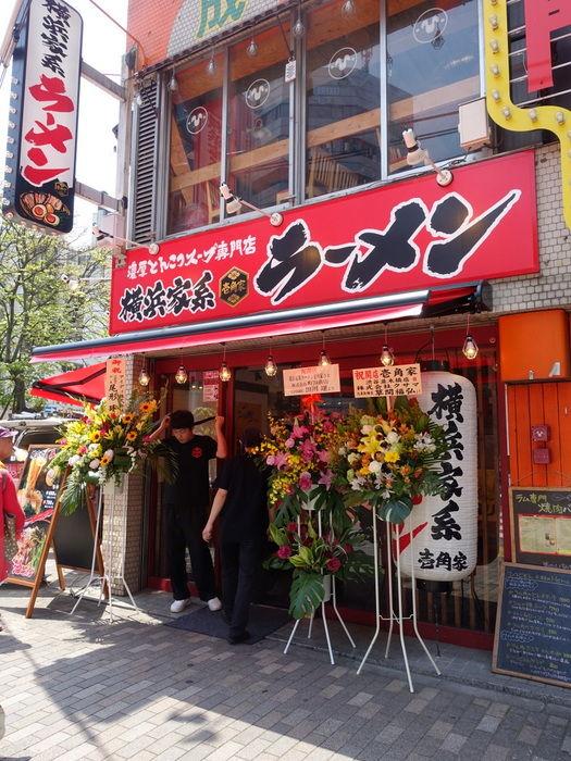 壱角家 渋谷並木橋店