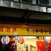 りっかさい 沖縄 赤羽