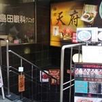 神田 天府 - 地下がお店さんです