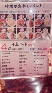 神田 天府 - 来なれてるリーマンは饒舌に番号等で注文しておりました