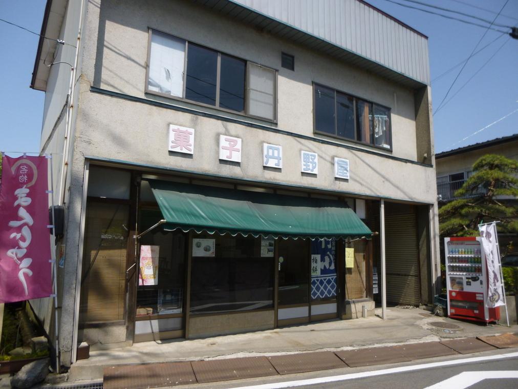 丹野屋菓子店