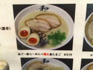 和田党 安芸宮島口店