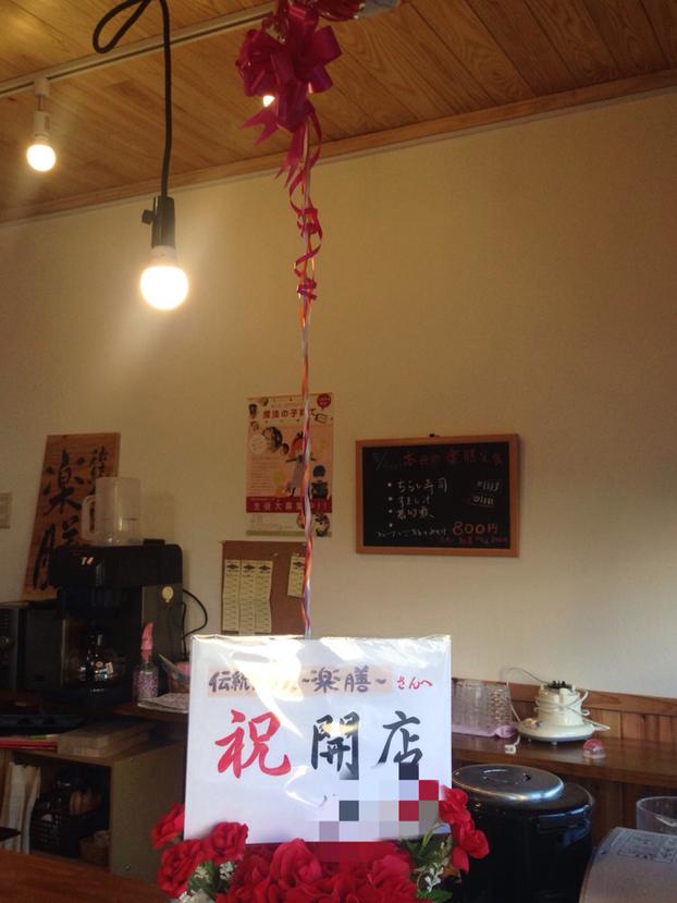 伝統食カフェ〜楽膳〜