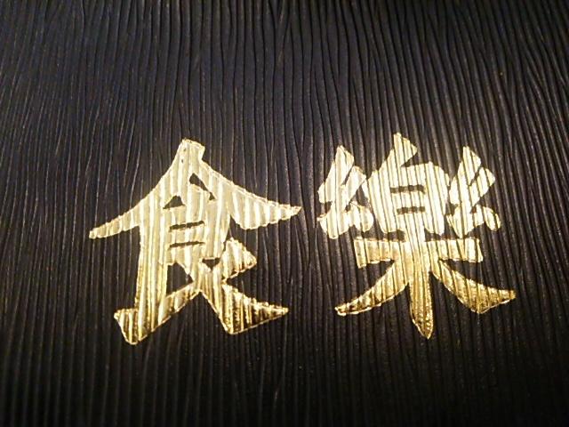食楽 中野栄駅前店