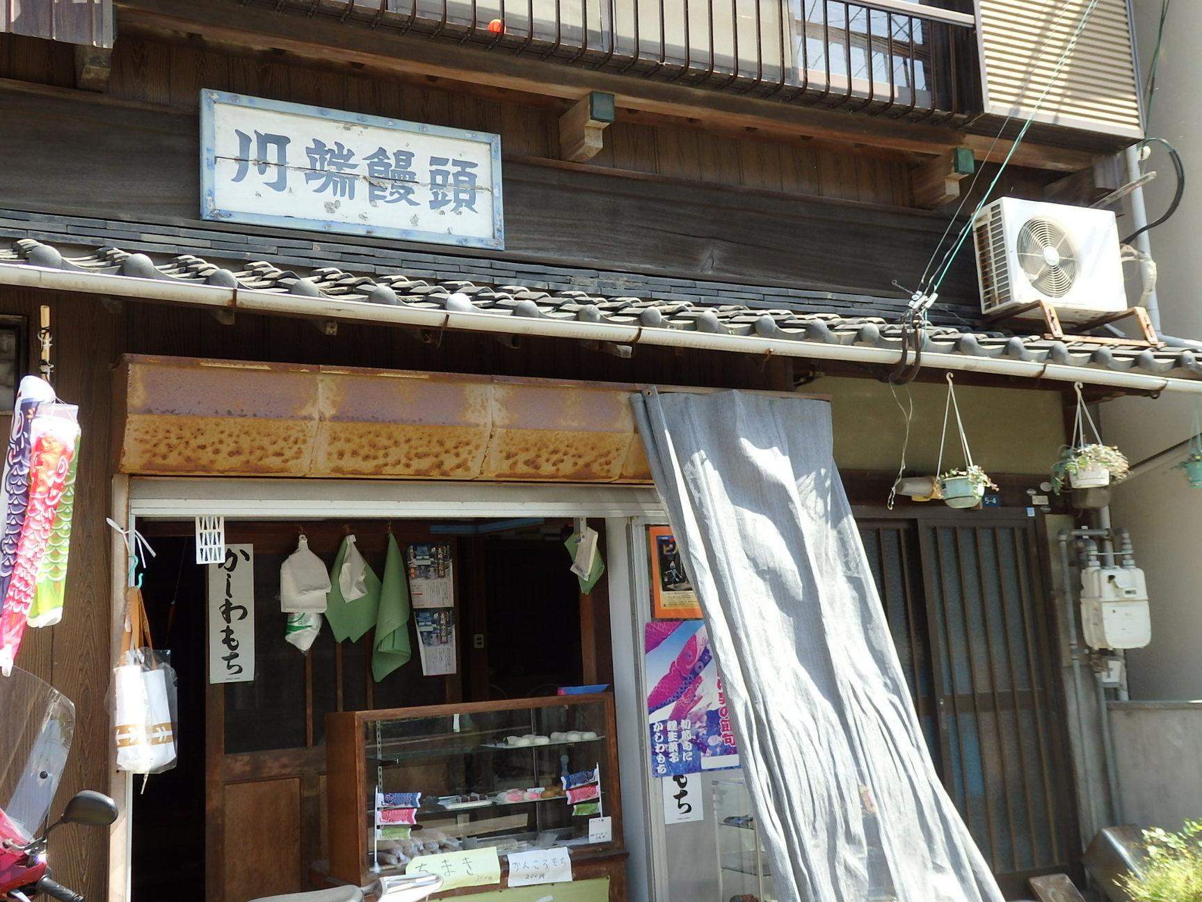 川端饅頭店