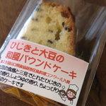 鯖島食堂 - ヒジキのケーキ