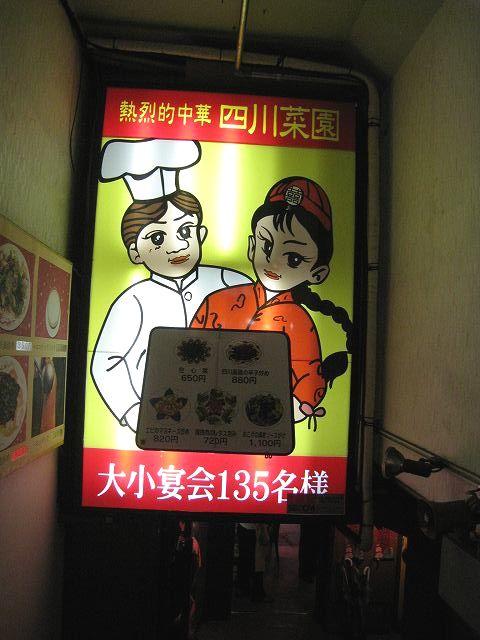 四川菜園 栄本店