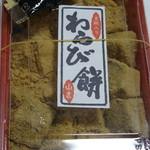 山吉商店 - 黒糖のわらび餅