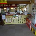 日本一たい焼き - 店内
