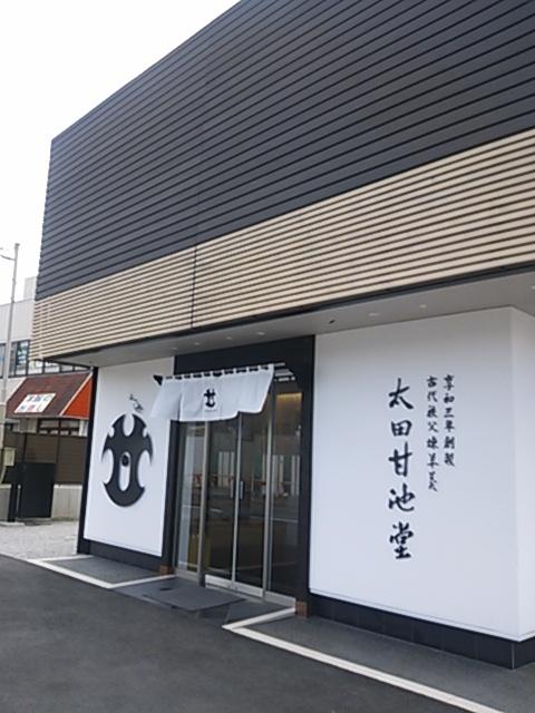 太田甘池堂 秩父店