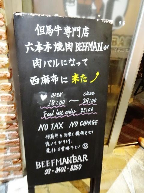 ビーフマンバル  西麻布店
