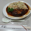 割烹・和風れすとらん にわ - 料理写真:ハンバーグとピラフ(1,058円)