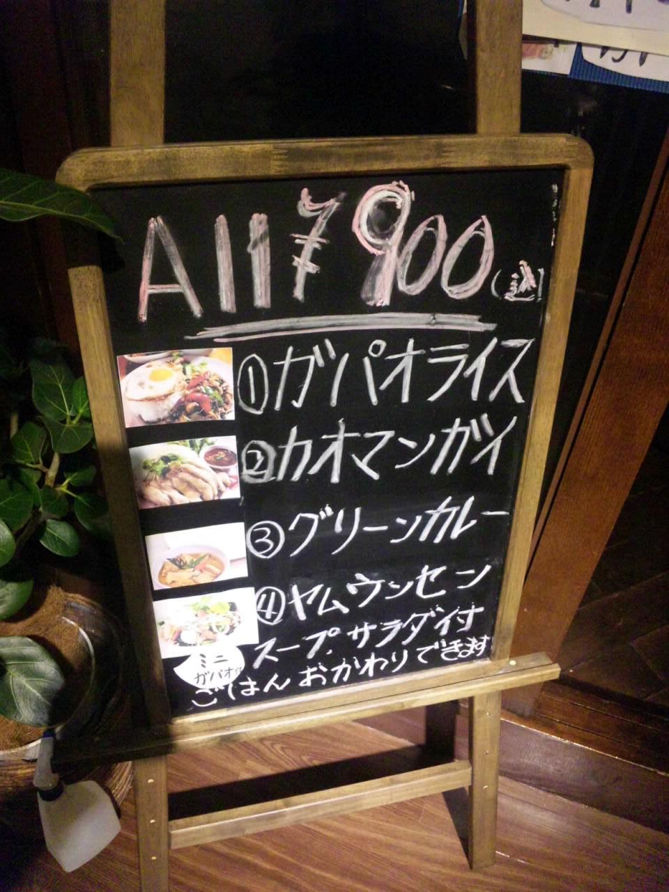 浜松町パクチー