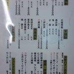 3783644 - 飲物メニュー②