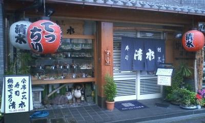 清水寿司店
