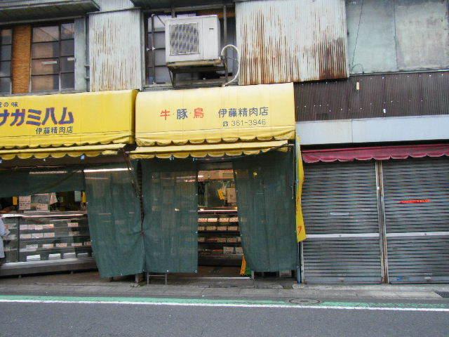 伊藤精肉店