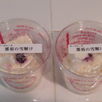 MANIWA FARM チーズケーキ工房 - 那須の雪解けカップ:310円