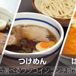江戸川橋大勝軒 - ワンコイン500メニュー