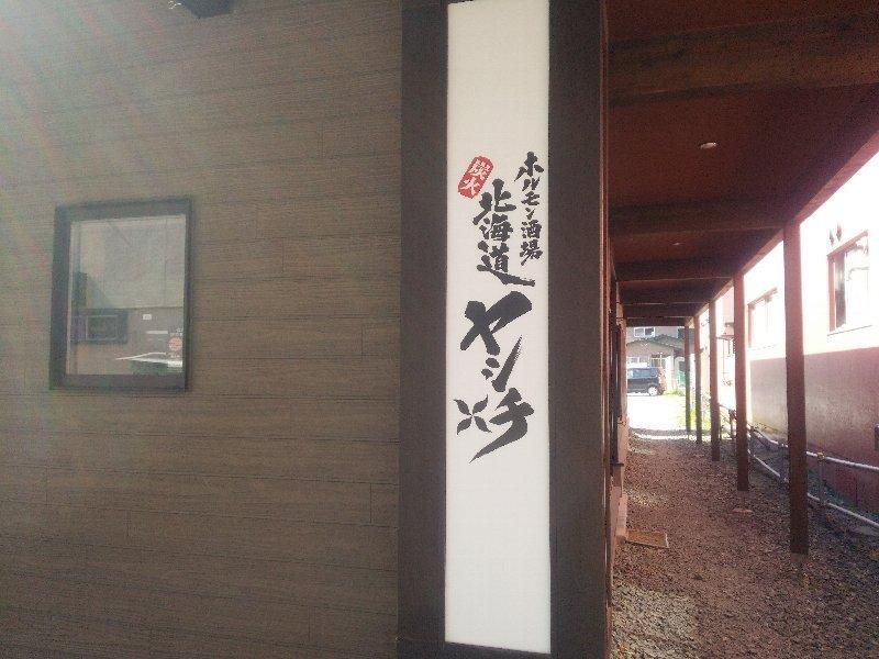 ヤシチ 稚内店