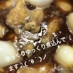 やきとり居酒屋どん - 週間メニュー!ホロホロっとお肉が〜♪( ´θ`)ノ