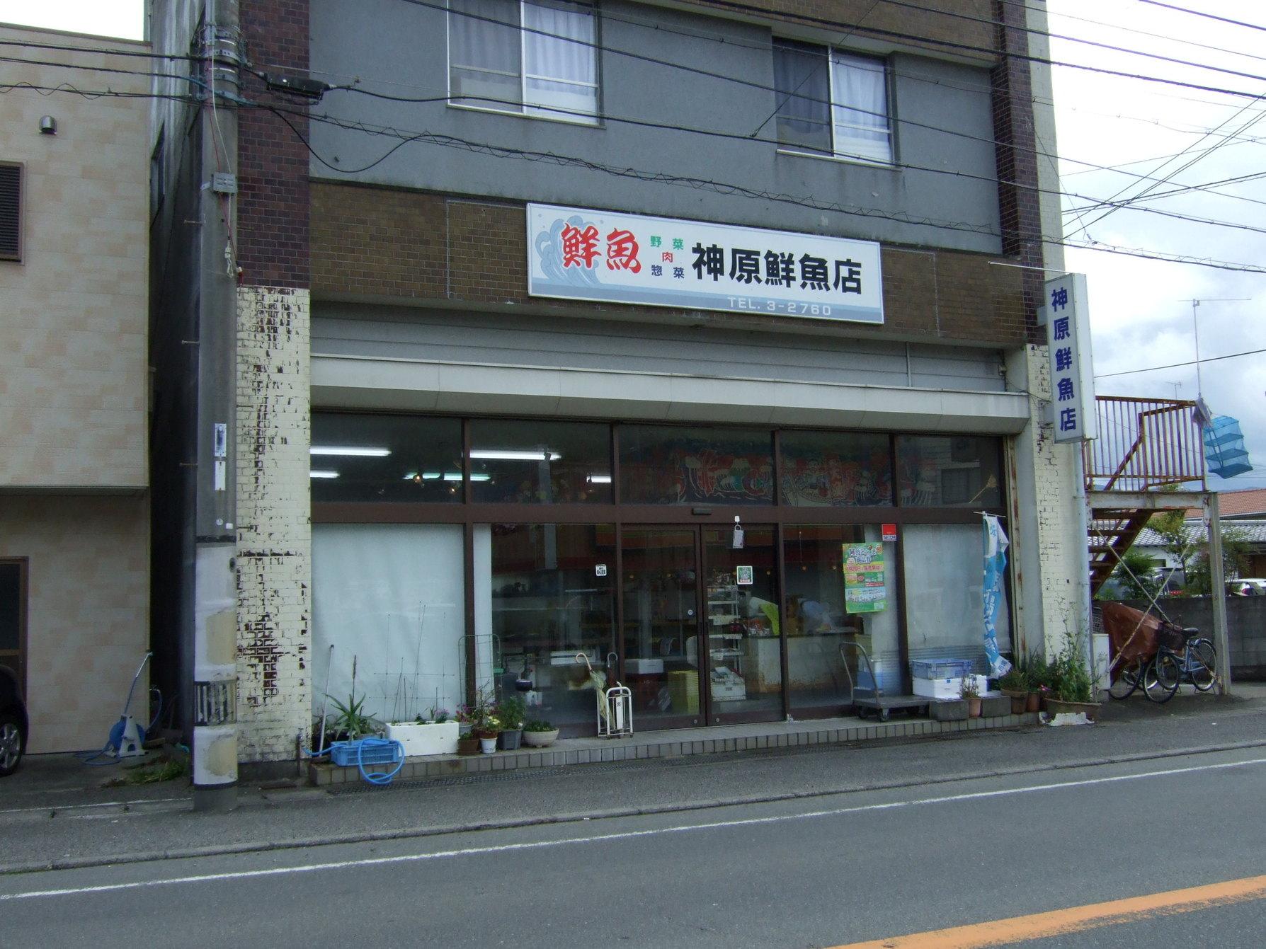 神原鮮魚店