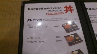 タレカツ - 2012/08/24 17:00頃訪問 メニュー