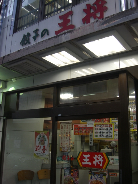餃子の王将 三条店