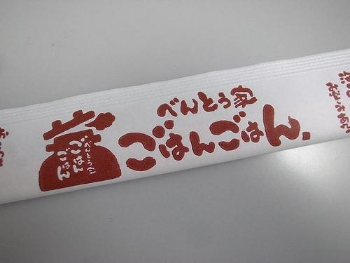 ごはんごはん 札幌八軒店